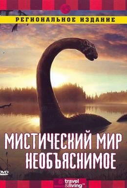 Постер фильма Мистический мир (2002)