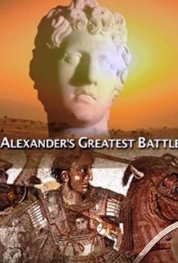 Постер фильма Великая битва Александра Македонского (2009)