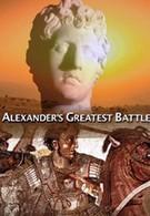 Великая битва Александра Македонского (2009)