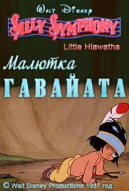 Постер фильма Маленький Гайавата (1937)