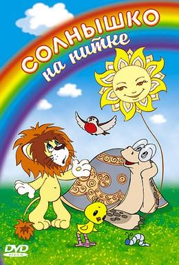 Постер фильма Солнышко на нитке (1977)