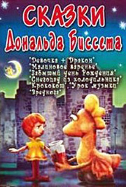 Постер фильма Девочка и Дракон (1983)