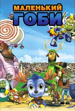 Постер фильма Приключения Гобби (2010)