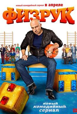Постер фильма Физрук (2014)
