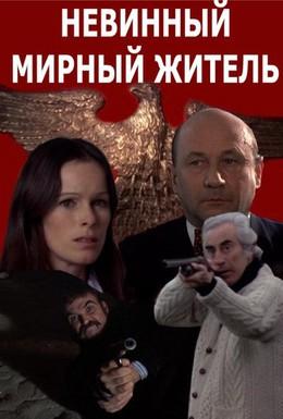 Постер фильма Невинный мирный житель (1972)