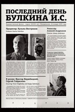 Постер фильма Последний день Булкина И.С (2009)