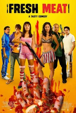Постер фильма Свежее мясо (2012)