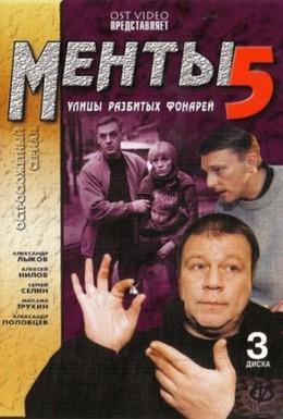 Постер фильма Улицы разбитых фонарей 5 (2003)