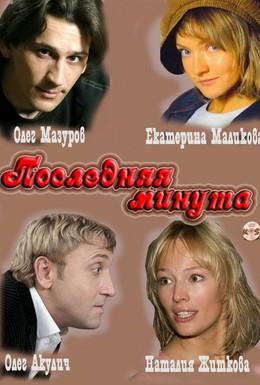 Постер фильма Последняя минута (2010)