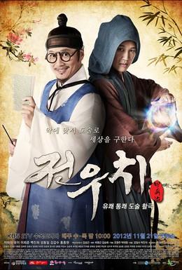 Постер фильма Даосский маг Чон У-чхи (2012)