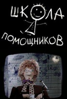 Постер фильма Школа помощников. Фильм первый (1986)