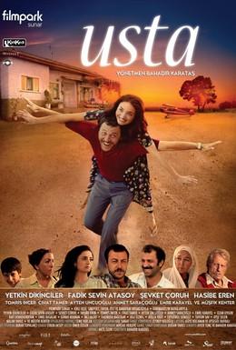 Постер фильма Мастер (2009)
