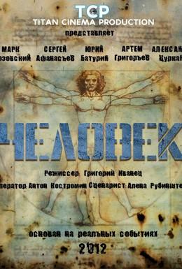 Постер фильма Человек (2012)