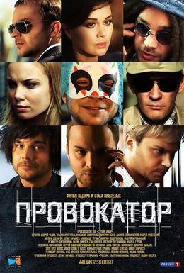Постер фильма Провокатор (2015)