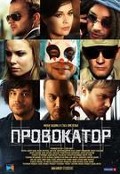 Провокатор (2015)
