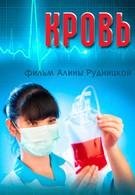 Кровь (2013)