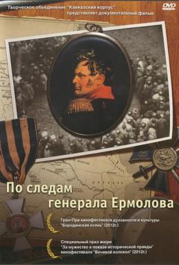 Постер фильма По следам генерала Ермолова (2012)
