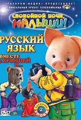 Постер фильма Русский язык вместе с Хрюшей и Степашкой (2007)