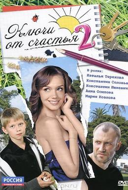 Постер фильма Ключи от счастья 2 (2011)