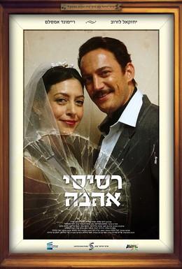 Постер фильма Осколки любви (2011)