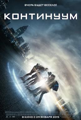 Постер фильма Континуум (2015)