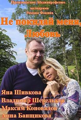 Постер фильма Не покидай меня, Любовь (2014)