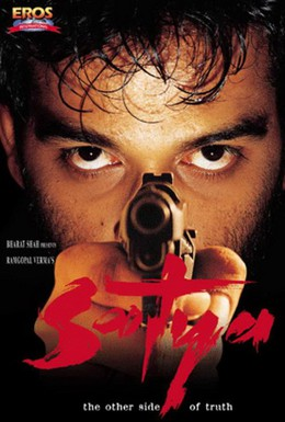 Постер фильма Предательство (1998)