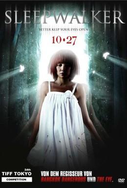 Постер фильма Лунатик 3D (2011)