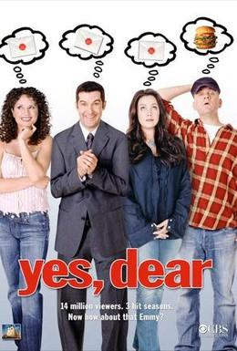 Постер фильма Да, дорогая! (2001)