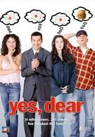 Да, дорогая! (2000)