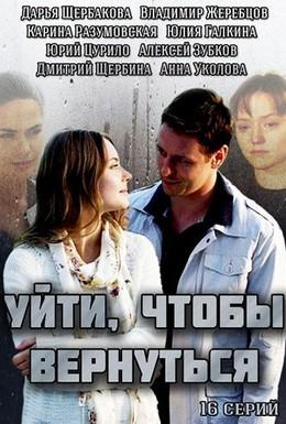 Постер фильма Уйти, чтобы вернуться (2014)