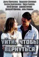 Уйти, чтобы вернуться (2014)