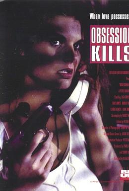 Постер фильма Смертельное наваждение (1996)