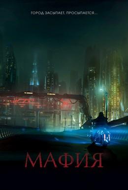 Постер фильма Мафия: Игра на выживание (2015)
