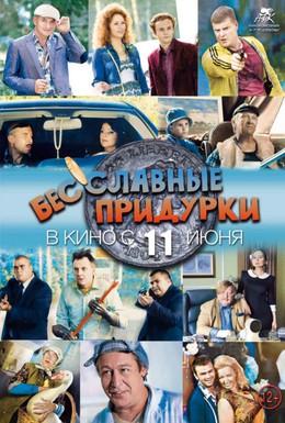 Постер фильма Бесславные придурки (2014)