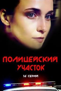 Постер фильма Полицейский участок (2015)