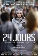 24 дня, правда о деле Илана Халими (2014)
