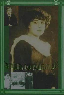 Постер фильма Женщина завтрашнего дня (1914)