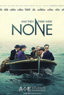 Постер фильма И никого не стало (2015)