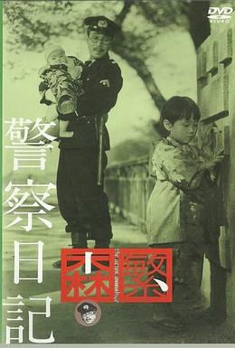 Постер фильма Дневник полицейского (1955)