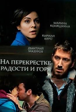 Постер фильма На перекрёстке радости и горя (2015)