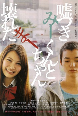 Постер фильма Лжец и рассеянная девочка (2010)