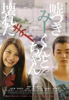 Лжец и рассеянная девочка (2010)