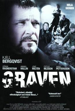 Постер фильма Могила (2004)