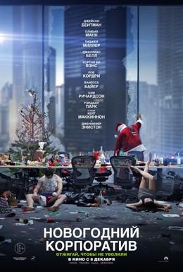 Постер фильма Новогодний корпоратив (2016)