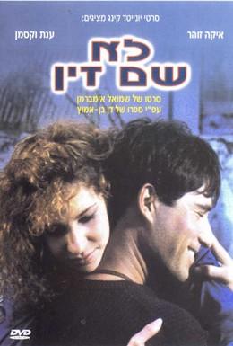 Постер фильма Плевать хотел (1987)