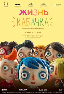 Постер фильма Жизнь кабачка (2016)