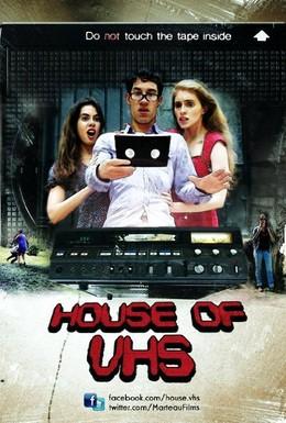 Постер фильма Дом видеокассеты (2016)
