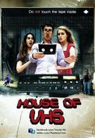 Дом видеокассеты (2016)