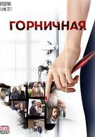 Горничная (2016)